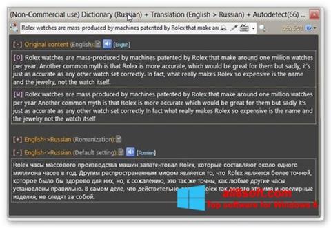 Screenshot QDictionary for Windows 8
