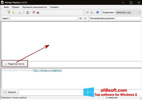Screenshot Advego Plagiatus for Windows 8