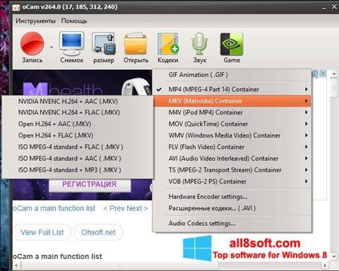 Screenshot oCam Screen Recorder for Windows 8